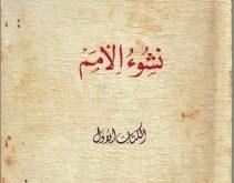 نشوء الامم الطبعة الاولى 1938