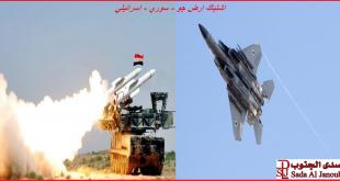 القوة الصاروخية السورية تتصدى للطائرات الاسرائيلية